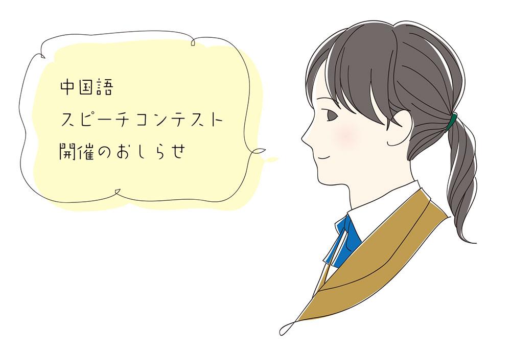 OFFICIAL INFORMATION【中国語スピーチコンテスト開催のお知らせ】