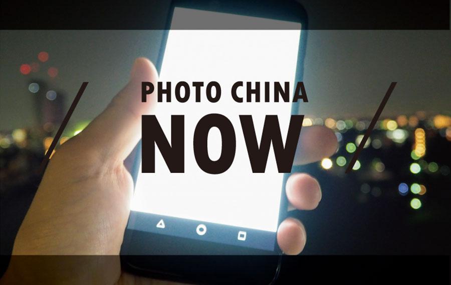 PHOTO CHINA NOW 01