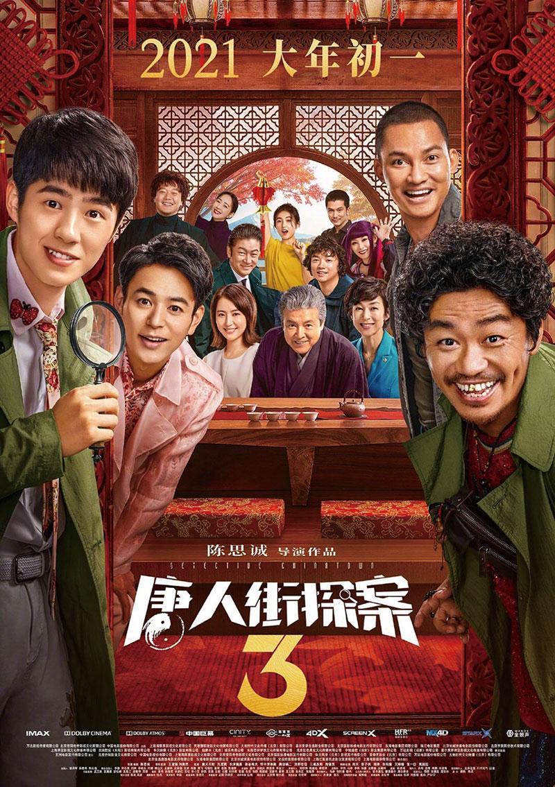 China Report No.02「日本人スター多数出演!インバウンド戦略に重要な中国映画が公開」