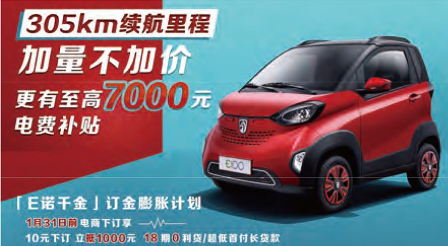 China Report No.01「佐川急便の新型EVを生産するファブレスメーカー」