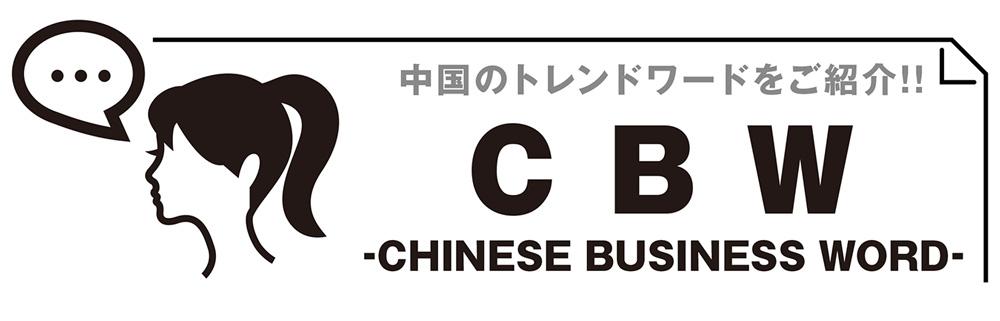 中国のトレンドワードCBW「啤酒」
