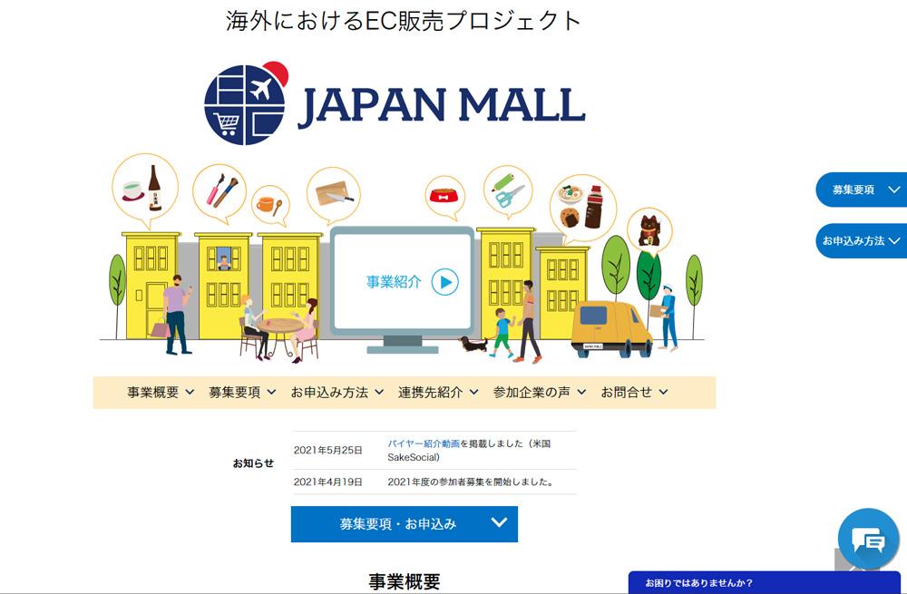 OFFICIAL INFORMATION【海外EC販売プロジェクト ジャパンモール】