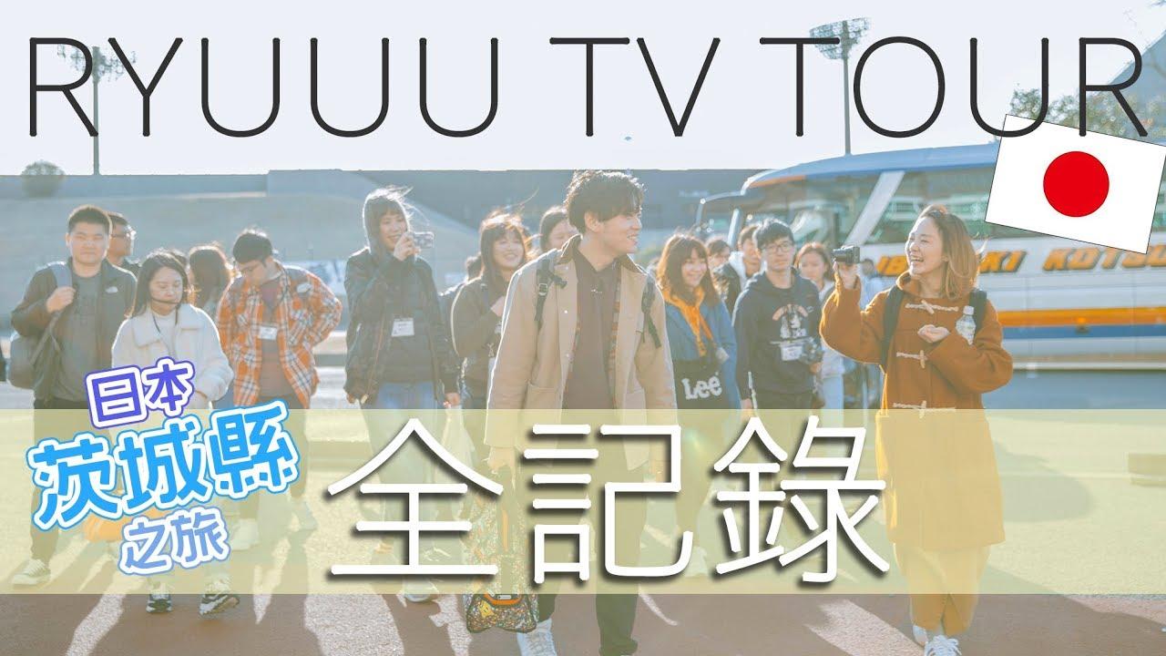 【RyuuuTV出張版】笑いあり、涙ありの「茨城RYUUUTV TOUR」